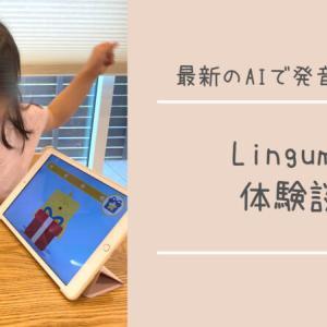 【Lingumi(リングミ)の口コミ・評判】最新のおうち英語アプリを体験しました!