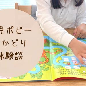 【幼児ポピー(あかどり)の口コミ・評判】4歳(年中)が受講した正直レビュー