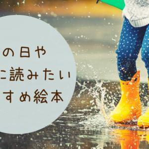 雨の日・梅雨が楽しくなる子ども向けの絵本を年齢別に紹介