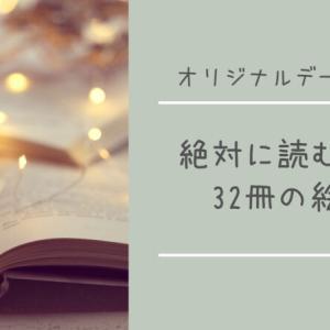 【無料配布あり】絶対に読むべき32冊・くもん推薦図書×家庭保育園の絵本まとめ【2020】