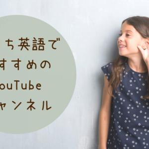 【YouTube・CD】無料で出来る方法あり!幼児の英語かけ流しおすすめコンテンツ4選