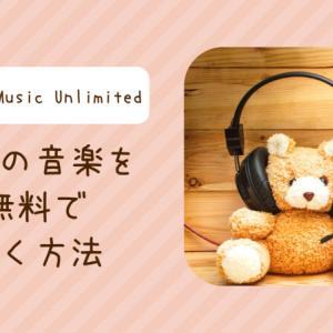 無料で子ども向けの英語の音楽を聴く方法【Amazon Music Unlimited】