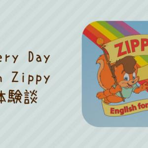【Every Day With Zippyの口コミ・評判】DWE歴3年の我が家の体験レビュー