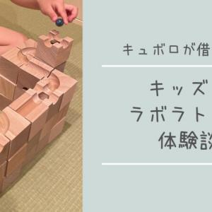 【キッズラボラトリーの口コミ・評判】おもちゃのサブスクを体験した正直レビュー