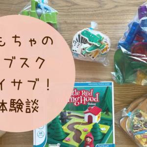 【トイサブ!の口コミ・評判】おもちゃレンタルのメリット・デメリットを解説