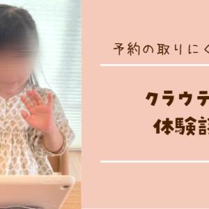 【オンライン英会話クラウティの口コミ・評判】予約が取れないのは本当?5歳とママの体験談で解説