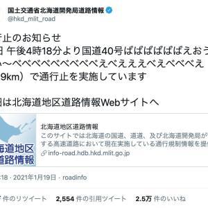 【画像あり】国交省北海道開発局Twitter壊れる「ばばばばばばえおうぃおい~べべべべべべべべべえべえええべえべべべえ(9.9km)で通行止を実施しています」