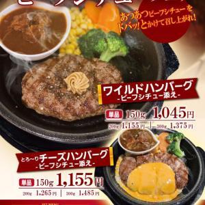 【朗報】いきなりステーキさん起死回生の新メニューで逆転ホームラン