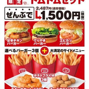 【朗報】あの有名ハンバーガーチェーン店で神のようなセットが販売中!!!お前ら急げ!!!
