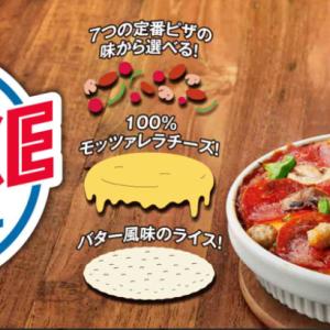 【画像あり】ドミノピザさん、ピザ丼を発売する
