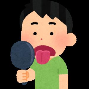 【画像あり】口の中の舌のベストポジションがこちらwwwwwwwwwwww