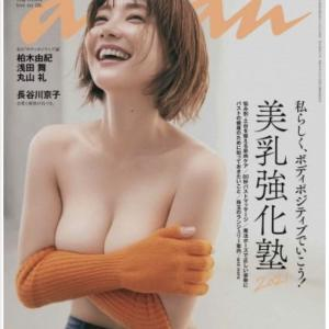 【画像あり】倉科カナさん、脱ぐ