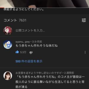 【悲報】本田望結さん(17)のYouTubeコメント欄、一線を超える