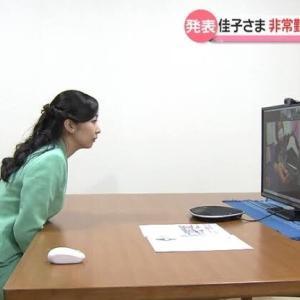 【画像あり】佳子さま、テレワークをなされる
