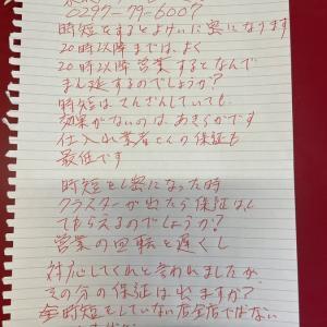 王道家清水社長が営業時間変更命令に対する弁明書を公開「時短をすると余計密になる」