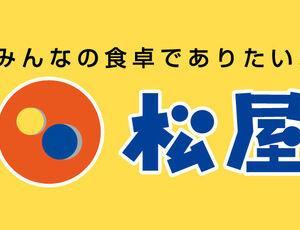 【悲報】松屋終了、牛めし60円値上げ。その他改悪多数