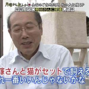 株主優待の桐谷さん「いくら金持ってようが嫁と子供がいる人の方が幸せ」←8万いいね