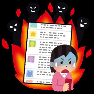 【悲報】ネット、息苦しい 悪口言ったらすぐ炎上訴訟