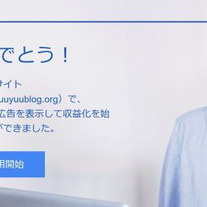 初心者ブログがGoogleアドセンスに合格した話(PV2桁)