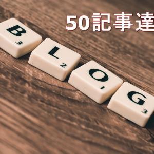 【50記事達成】現時点のPV数や使用しているプラグイン、ping送信先をご紹介!