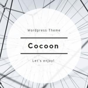 【Cocoon】人気記事(囲み枠あり)のカスタマイズ方法【コピペでOK】