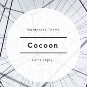 【Cocoon】ファビコンを追加するのにプラグインは必要ないという話