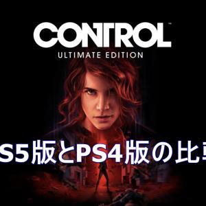 PS5版『CONTROL』はPS4版と比較してどれだけ進化したか?【レイトレーシング・ロード時間】