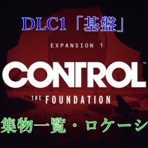 【CONTROL DLC1基盤】『地下研究』トロフィーの取得方法。基盤内の全収集物の一覧と場所を解説!