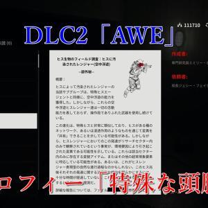 【CONTROL DLC2:AWE】トロフィー『特殊な頭脳』の取得方法。エアボーンレンジャーの出現場所を紹介!