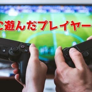 【PS5】マルチプレイで一緒に遊んだプレイヤーの一覧を表示する方法