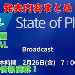2021年2月26日に開催された【State of Play】の発表内容をまとめてみた!FF7の続編など新情報満載!