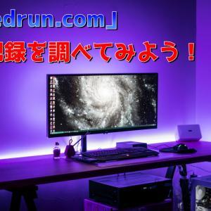 世界中のRTA記録を確認できるサイト【speedrun.com】の使い方をご紹介します!