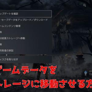 PS5のゲームを拡張ストレージに移動する方法を紹介!4月の大型アップデートの目玉機能です。