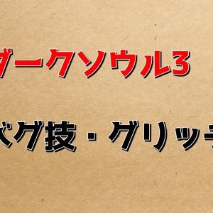 【ダークソウル3】対人戦でよく見るバグ技まとめ。浄火バグ、モーションバグ、大弓連射バグなど