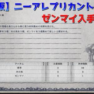 【ニーアレプリカント】ゼンマイの入手場所を画像付きで解説!【PS4版】