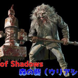 【バイオハザード8】森の砦(ウリアシュ)攻略【最高難易度Village of Shadows】