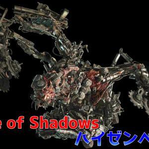 【バイオハザード8】ハイゼンベルク攻略【最高難易度Village of Shadows】