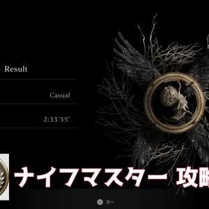 【バイオハザード8】トロフィー『ナイフマスター』の簡単な取得方法!