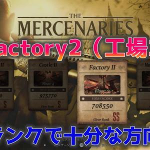 【バイオハザード8】Factory2(工場2)Sランク攻略【マーセナリーズ】