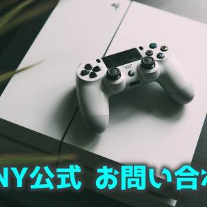【SONY】PlayStaionに関するお問い合わせはここからしよう!【サポート】