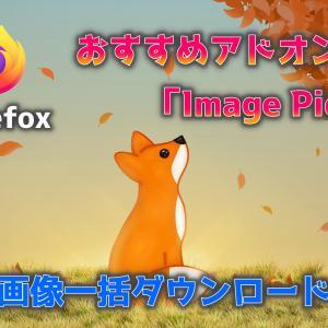 【Image Picka】画像を一括ダウンロードできるFirefoxの便利なアドオン
