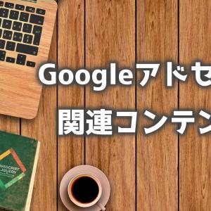 サイトのPV数で解放!?関連コンテンツ広告のおすすめの貼り方を紹介!【Googleアドセンス】