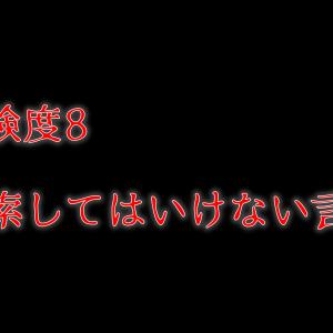 【危険度8】削除されてしまった幻の『検索してはいけない言葉』とは!?【最恐】
