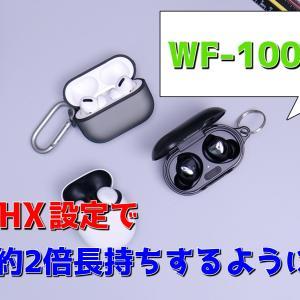 DSEE HXをオフにすると電池が2倍長持ちするようになるよ!【WF-1000XM3】