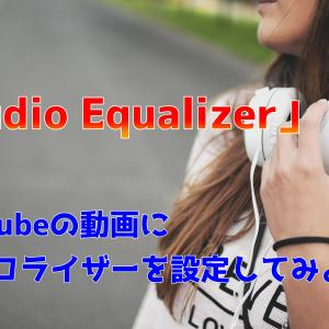 【PC版】YouTubeの動画に簡単にイコライザーを設定できる拡張機能を紹介!【Audio Equalizer】