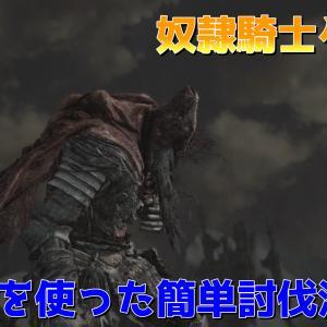 【ダークソウル3】奴隷騎士ゲールを毒を使って簡単に攻略する方法を解説!