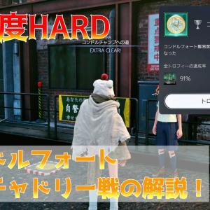 【FF7リメイク】コンドルフォートのチャドリー(HARD)戦に勝利する方法を紹介!【コンドルキング】
