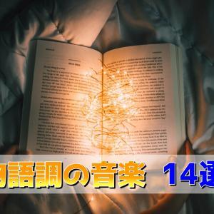 【思わず泣ける】物語調でおすすめの曲14選。ストーリーが心に沁みます!