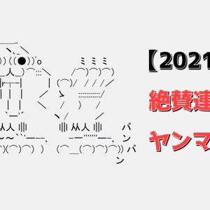 【2021年】絶賛連載中のおすすめヤングマガジン作品4選!