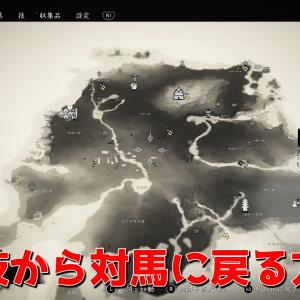 【ゴーストオブツシマ】壱岐の島から対馬に戻る方法!